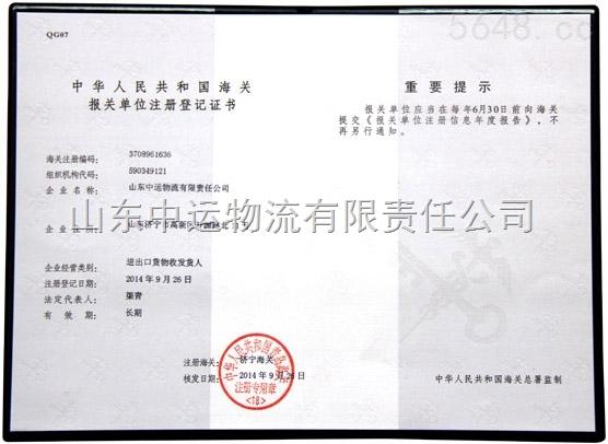 中华人民共和国青岛海关