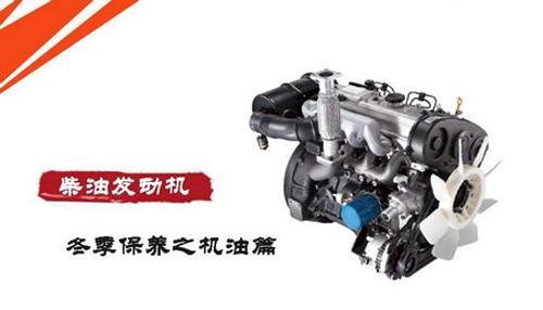 叉车柴油发动机冬季机油使用注意事项