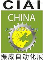 中国三大自动化展之一 CIAI2015天津滨海8月开幕