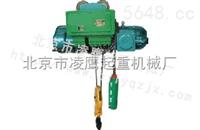 电动葫芦BCD防爆电动葫芦价格凌鹰起重产品出售