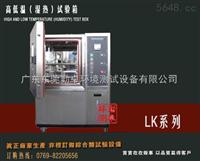 定值式恒温恒湿试验机 模拟温湿度环境箱