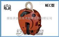 NEC無傷鋼板吊具 豎吊無損傷鋼板夾鉗【日本鷹牌中國總代理】