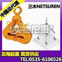 KB-100三木钢板吊钳 三木NETSUREN吊具【原装进口】