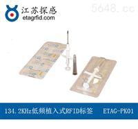 江苏探感推出低频RFID植入式标签